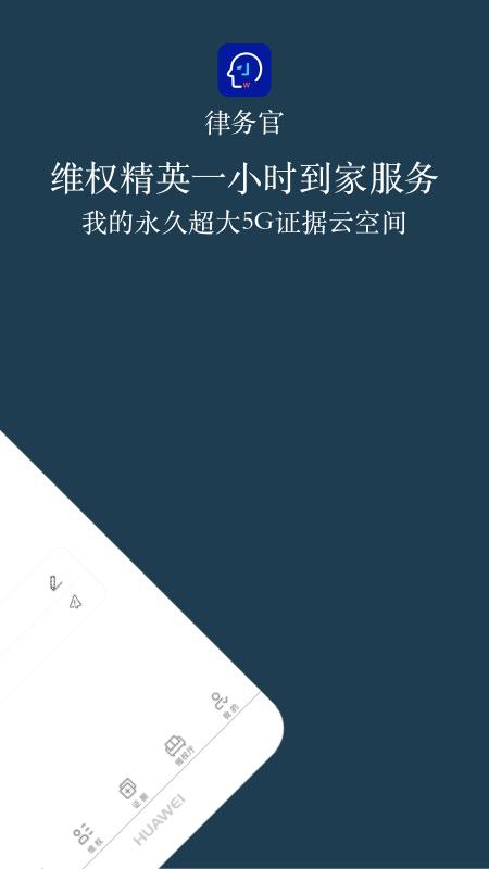 律务官 V1.2.0 安卓版截图4