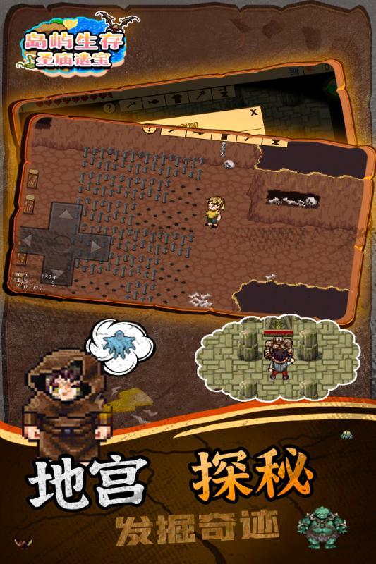 岛屿生存圣庙遗宝破解版 V1.0.1 安卓版截图3