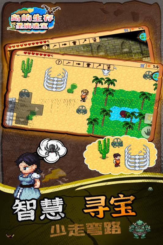 岛屿生存圣庙遗宝破解版 V1.0.1 安卓版截图4