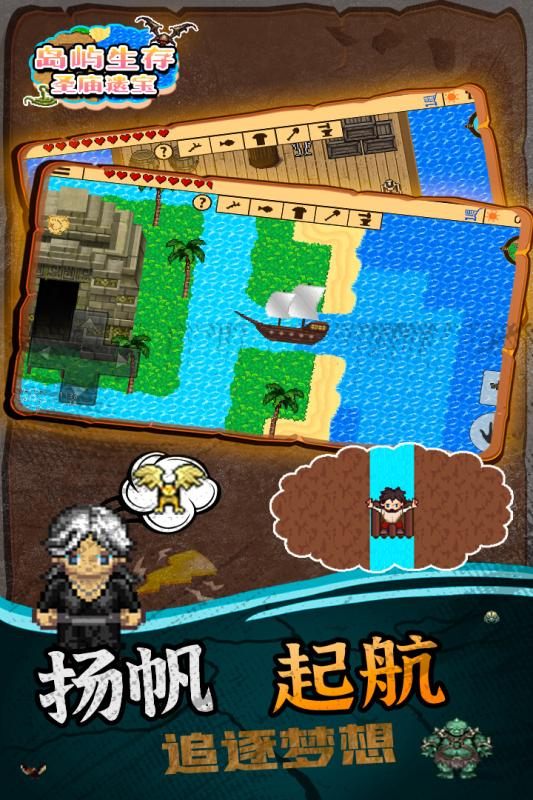 岛屿生存圣庙遗宝破解版 V1.0.1 安卓版截图5