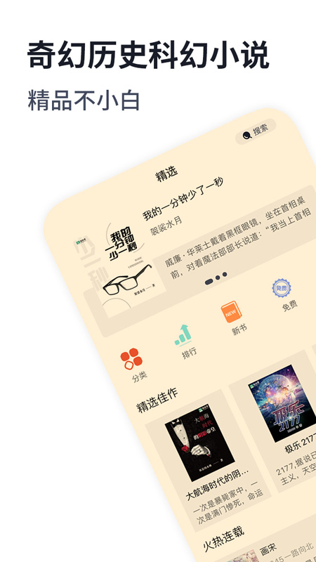 独阅读小说 V1.1.0 安卓版截图1