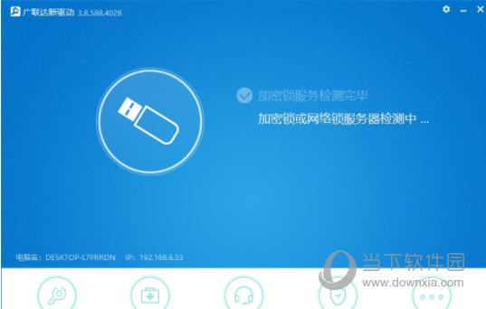 广联达最新加密锁驱动