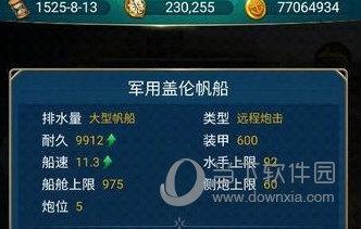 航海日记内购破解版