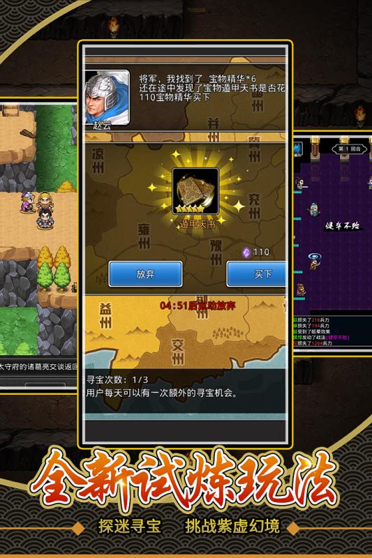 仙国志BT版 V1.12.2 安卓版截图5