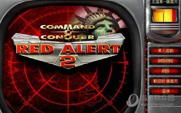 红色警戒2尤里的复仇修改器