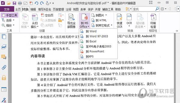 福昕PDF编辑器专业版破解版