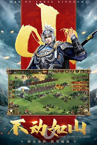三国连环战