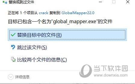 globalmapper汉化破解版下载