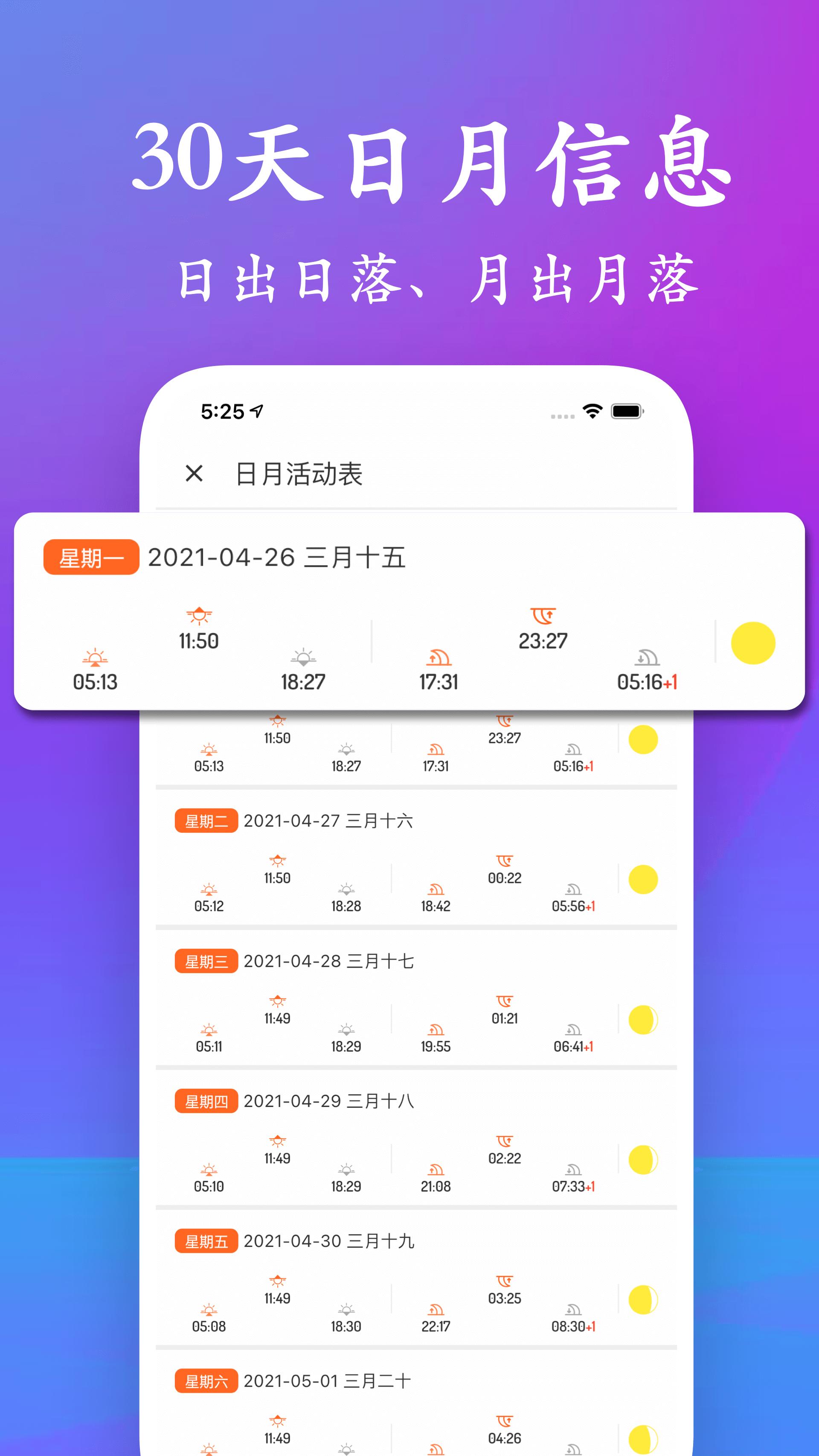 潮汐表 V3.1 安卓版截图4