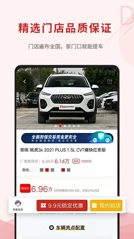 多次方汽车 V2.0.0 安卓版截图3