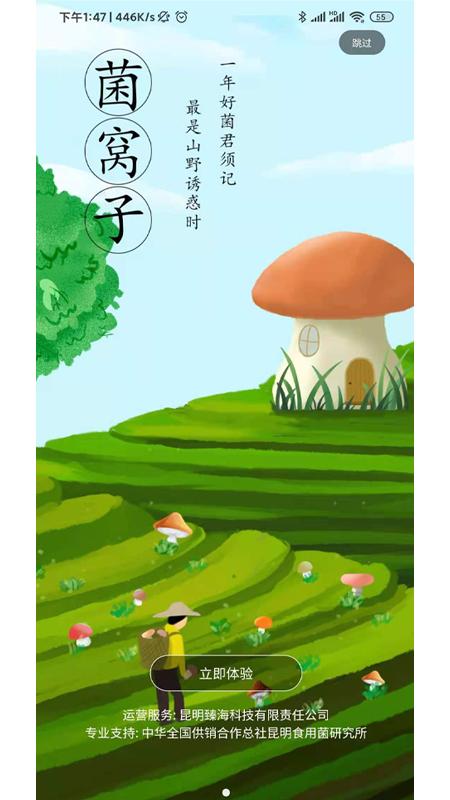 菌窝子 V1.0.53 安卓版截图1