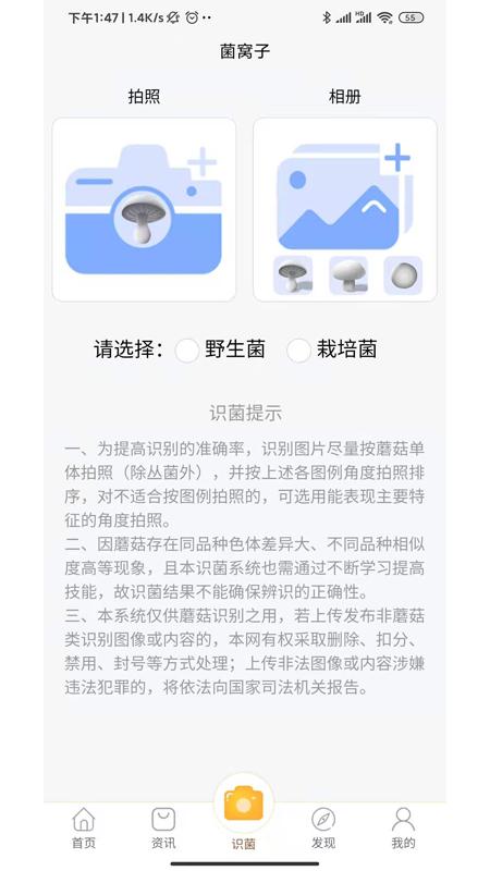 菌窝子 V1.0.53 安卓版截图2