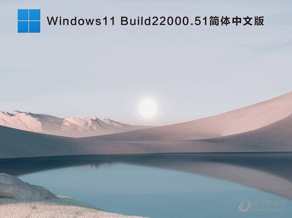 win11 22000.51 iso简体中文版