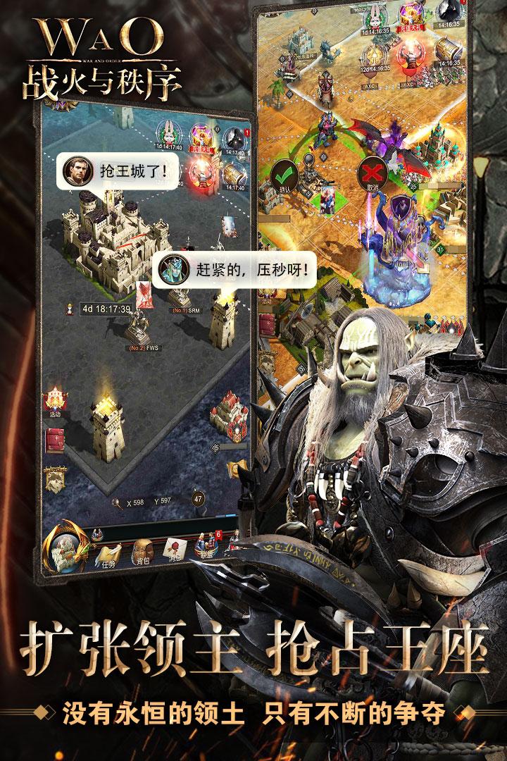 战火与秩序 V2.0.1 安卓版截图5