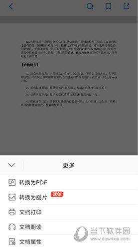 数科OFD阅读器手机版下载