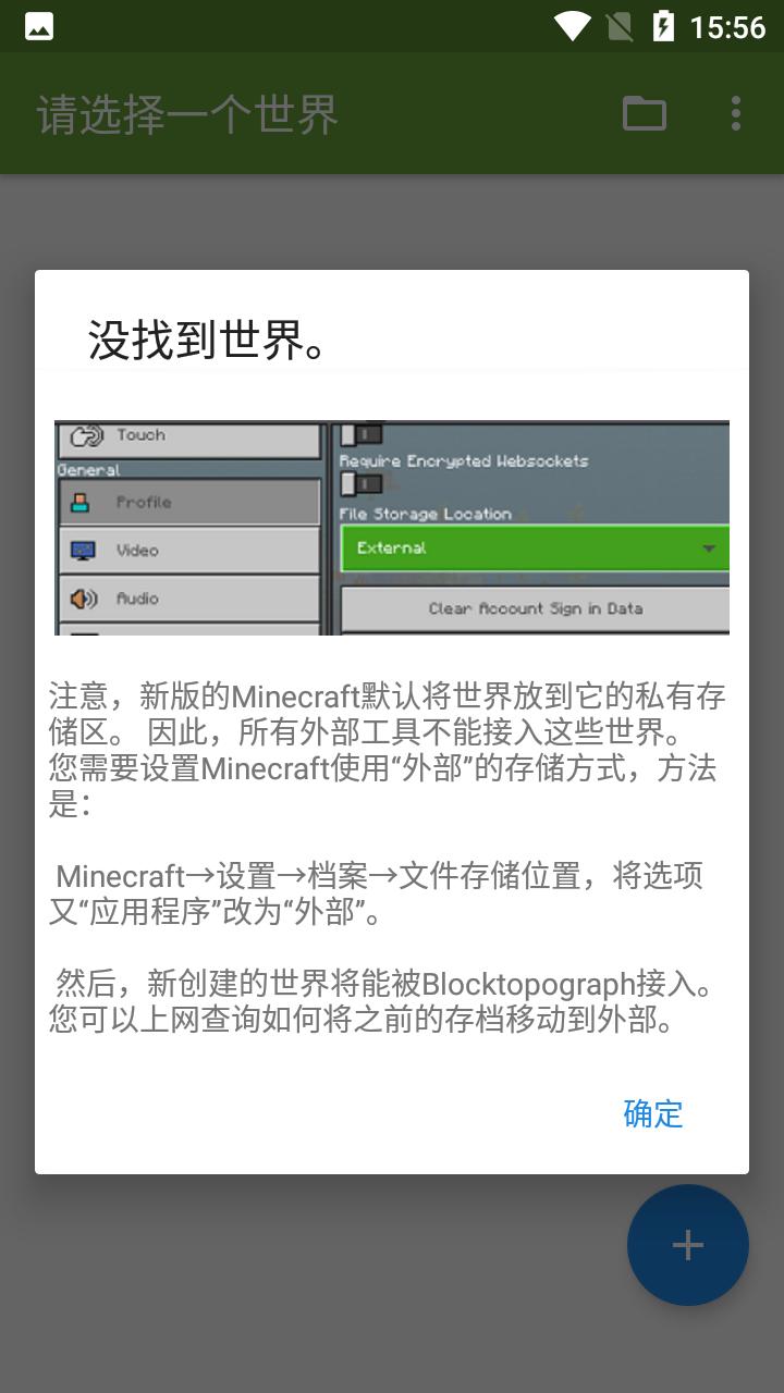 Rainbow Pie专用Btr V1.8.10 安卓版截图2