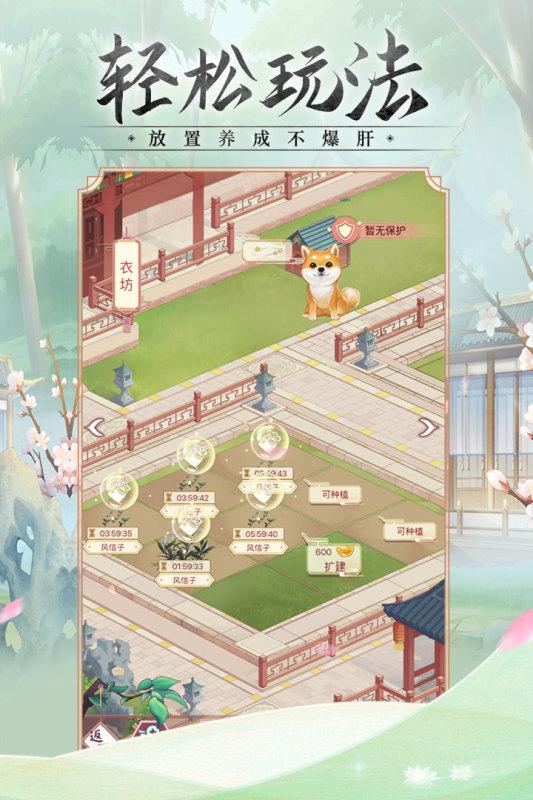 锦绣攻略游戏 V1.0.0.0 安卓版截图1