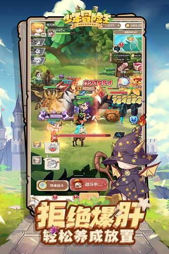 少年冒险王 V1.0.9 安卓版截图5