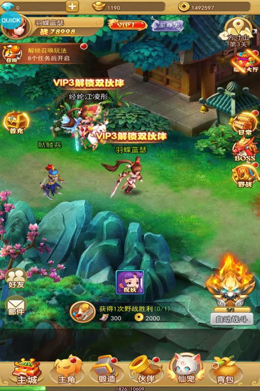 汉风西游OL V2.0 安卓版截图5