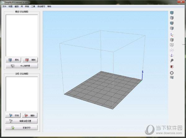 simplify3d 4.1.2汉化版