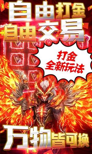 烈火战神bt版 V1.0.0 安卓版截图3