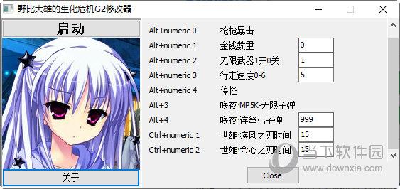 大雄的生化危机2修改器下载