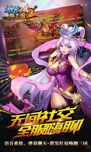 放开那三国2台湾版 V2.0.3 安卓版截图1
