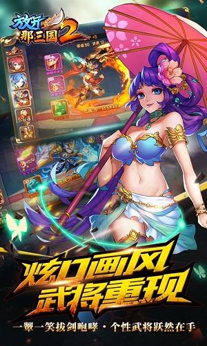 放开那三国2台湾版 V2.0.3 安卓版截图5
