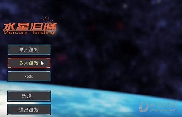 我的世界1.12.2水星迫降整合包