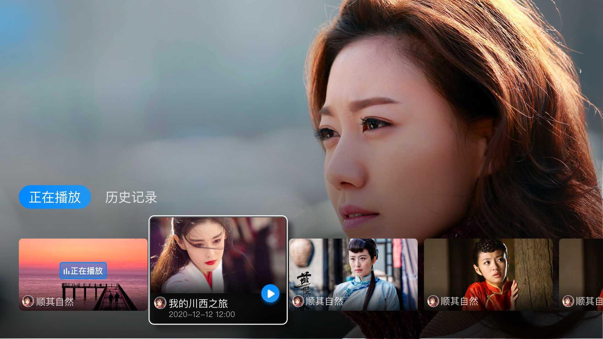 电视家tv版apk安装包 V3.0 安卓电视版截图2