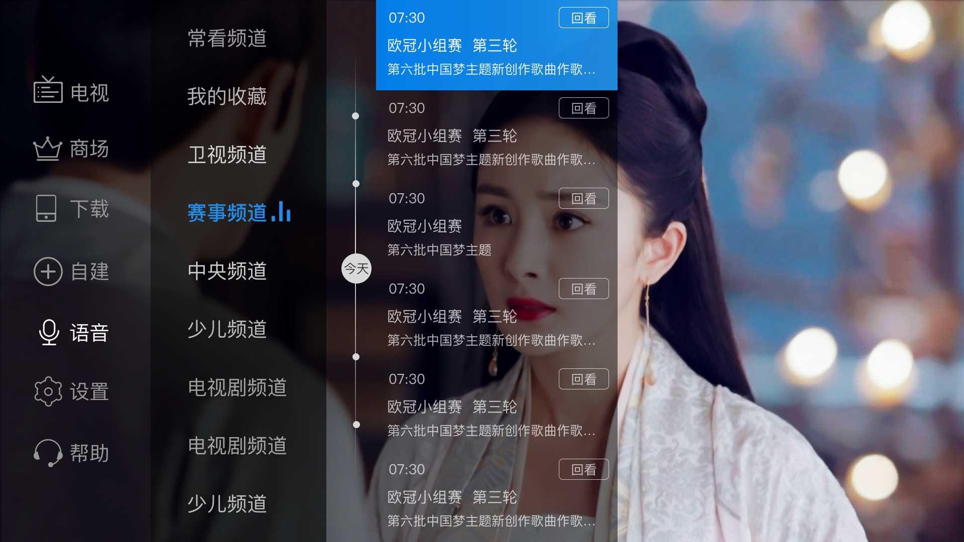 电视家tv版apk安装包 V3.0 安卓电视版截图4