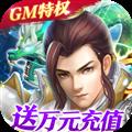 梦回仙域GM版 V4.57.73 安卓版