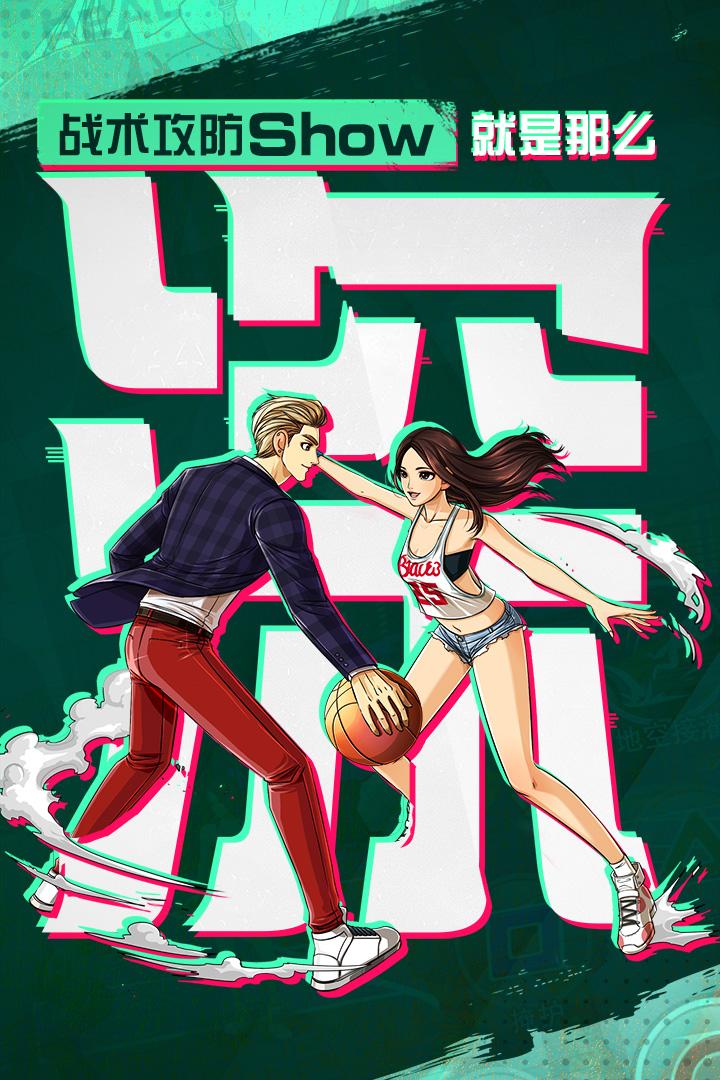 潮人篮球无限钻石版 V20.0.1646 安卓版截图2