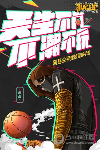 潮人篮球变态版