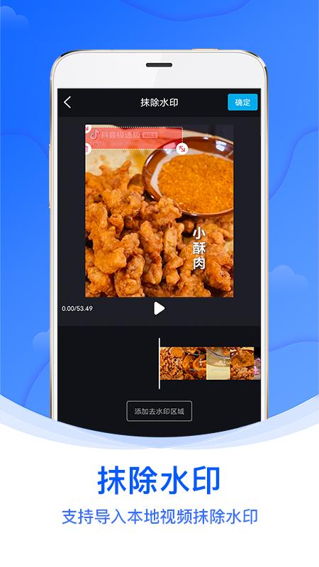水印侠 V1.2.6 安卓版截图2