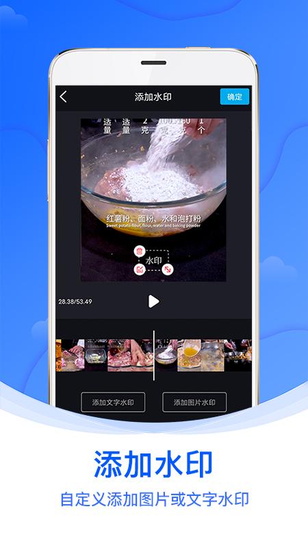 水印侠 V1.2.6 安卓版截图3