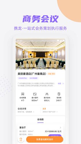 携龙商旅 V3.1.5 安卓版截图2