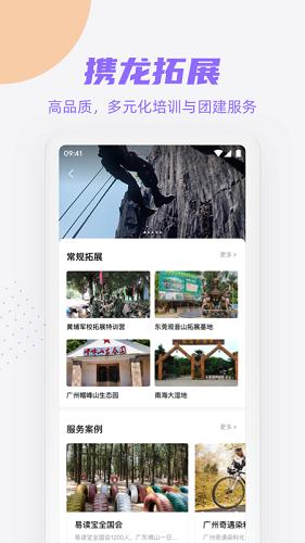携龙商旅 V3.1.5 安卓版截图3