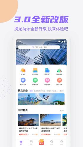 携龙商旅 V3.1.5 安卓版截图5