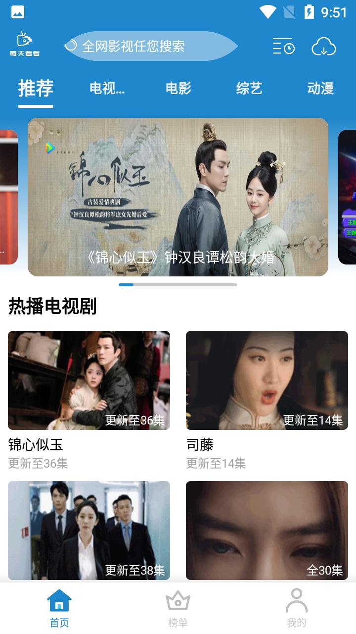 每天看看TV版 V1.1.2 电视版截图2