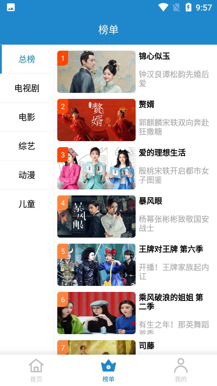 每天看看TV版 V1.1.2 电视版截图4