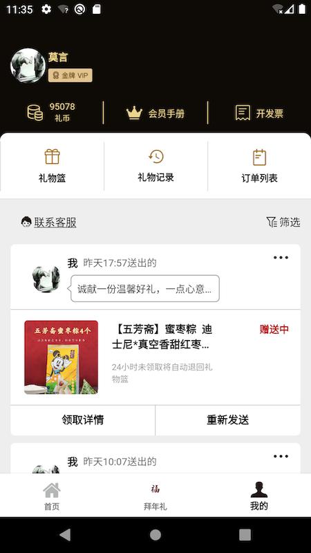 礼加 V1.1.8 安卓版截图4