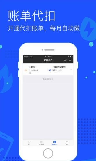 付费通 V2.22.0 安卓版截图4