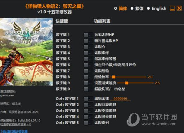 怪物猎人物语2豪华版修改器风灵月影版
