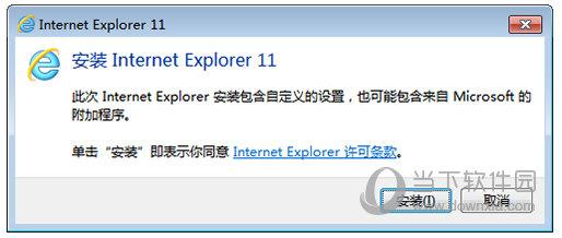 Win11 IE浏览器