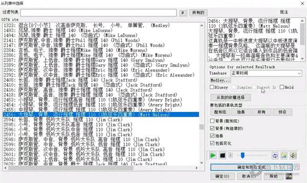 Band in a Box2021中文汉化版