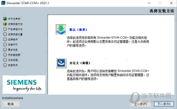 Star CCM+ 2021破解版