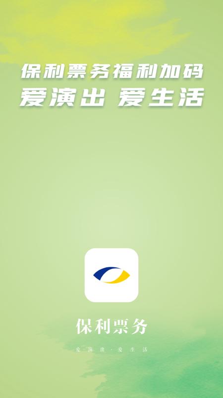 保利票务 V2.8.4 安卓版截图4