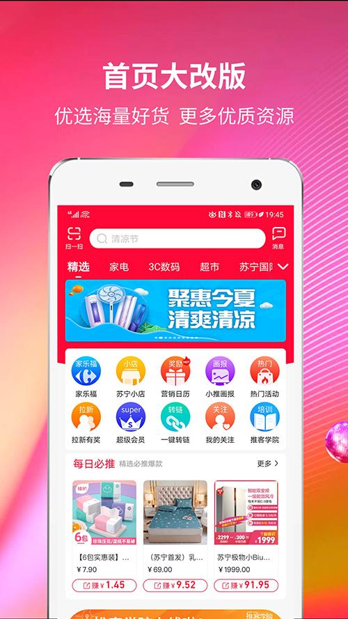 苏宁推客 V8.9.1 官方安卓版截图3