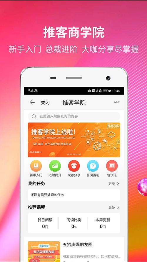 苏宁推客 V8.9.1 官方安卓版截图2